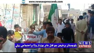Bozdar Wada: Shia Organizations protest against Terrorism in Balochistan