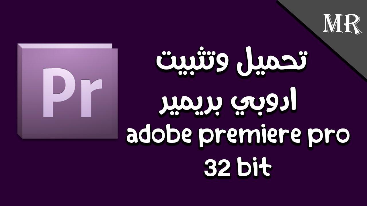 تحميل وتثبيت ادوبي بريمير    adobe premiere pro 32 bit