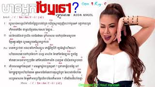 មានអ្នកថែរឺនៅ? - CARE- Adda Angel, Khmer original song |Hout Vannak|