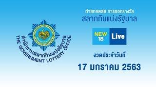 🔴 [Live] ถ่ายทอดสด การออกรางวัลสลากกินแบ่งรัฐบาล งวดวันที่ 17 ม.ค. 2563 | NEW18
