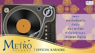 [Karaoke] ทองอินสิ้นหวัง - ธนา พาโชค