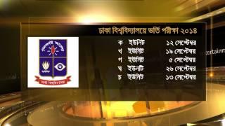 71 tv dhaka university admission test news