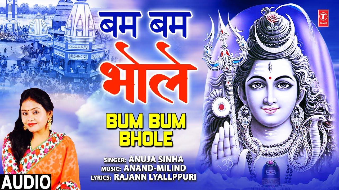 Bum Bum Bhole I Shiv Bhajan I ANUJA SINHA I Full Audio Song