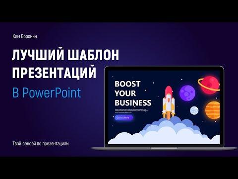 Лучший шаблон презентаций в PowerPoint в 2020 | Где скачать бесплатный шаблон презентаций
