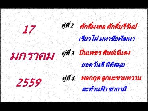 วิจารณ์มวยไทย 7 สี อาทิตย์ที่ 17 มกราคม 2559