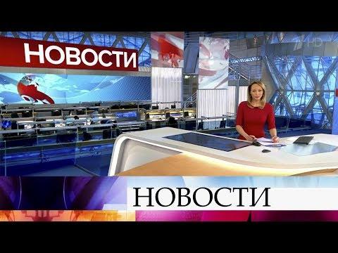 Выпуск новостей в 15:00 от 16.01.2020