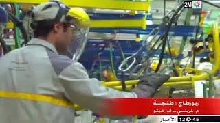 القناة الثانية: طنجة تجتذب الاستثمارات و الكفاءات