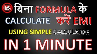 Loan EMI - Equated monthly installment using simple calculator without formula