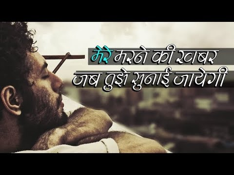 Sad Shayari Video For Love Hurt Lover