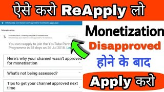 Youtube Monetization : How To Reapply For Monetization Youtube Partner Program After Disabled Review
