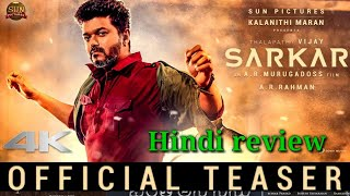 Sarkar Official Teaser Review In Hindi | Vijay | Keerthy Suresh 🔥2018