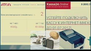 Подключение онлайн-кассы на платформе Pokupo.ru (есть и бесплатный вариант)