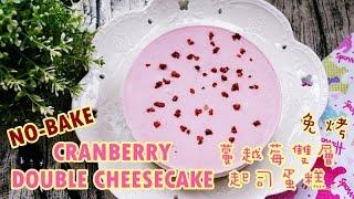免烤蔓越莓雙層起司蛋糕食譜No-Bake Cranberry Double Cheesecake Recipe | LadyMoko毛毛