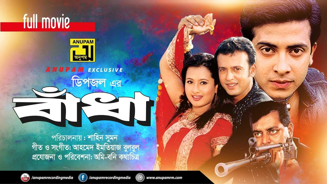 Download Badha | বাঁধা | Shakib Khan, Purnima, Riaz & Dipjol | Bangla Full Movie