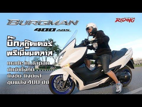 รีวิว New Suzuki Burgman 400  #ridingmagazine
