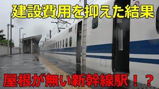 東海道新幹線のカオスすぎる請願駅に行ってきた