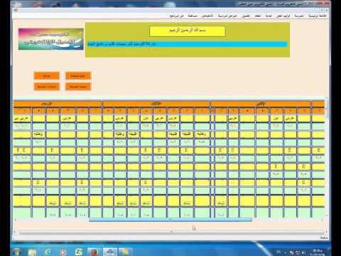 شرح عمل جدول الحصص المدرسية 8 استخراج الجداول وحفظها و طباعتها من برنامج الجدول الالكتروني