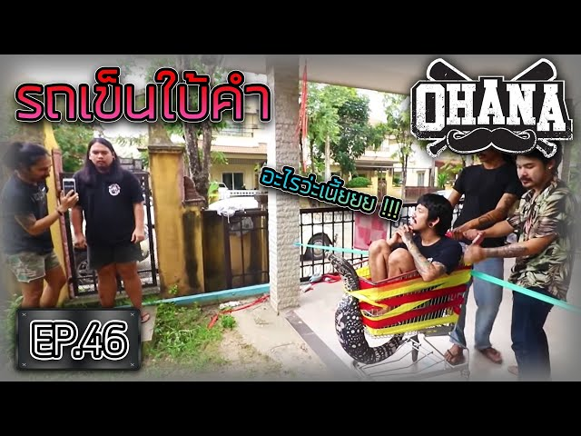 รถเข็นใบ้คำ:OHANA EP. 46
