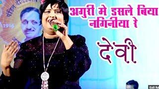Devi ने इस गाने से दर्शको को दीवाना बना दिया - अँगुरी में डसले बिया नगिनिया रे - Devi Live Show 2018