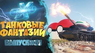 Танковые фантазии №51   Приколы с танками   от GrandX [World of Tanks]