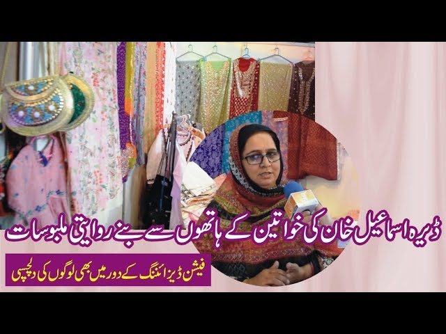 Home Made Traditional Dresses of DI Khan| Lifestyle Expo 2019 by WCCI Lahore