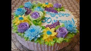 ТОРТ на 50 летие УКРАШЕНИЕ для торта Украшение торта белково заварным кремом Cake decorating