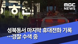 성북동서 마지막 휴대전화 기록…경찰 수색 중 (2020…