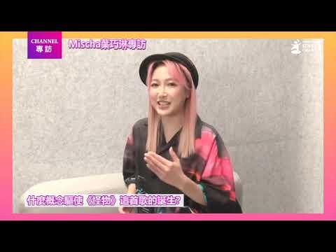 Mischa 葉巧琳|怪物(心獸version)|Channel專訪😍