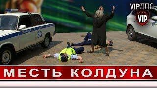 Месть колдуна - Сериал онлайн VIP ДПС - Сезон 2 (Серия 8)