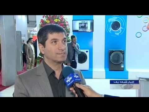 Iran 18th International of Household Appliances, Tehran هجده