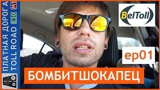 Бомбит от платных дорог в Беларуси - начало нашего путешествия. EP01