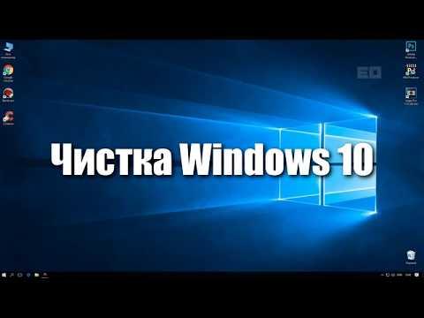 Как очистить память на диске C в Windows 10