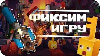 Чиним сломанный Minecraft Dungeons