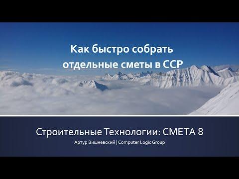 СМЕТА 8 Как быстро собрать отдельные сметы в ССР