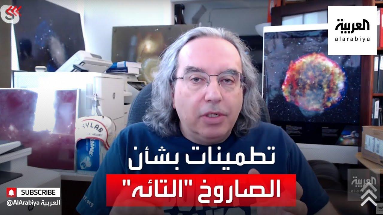 عالم فيزياء في هارفارد للعربية: منطقة الشرق الأوسط بمأمن عن مخاطر الصاروخ الصيني  - نشر قبل 7 ساعة