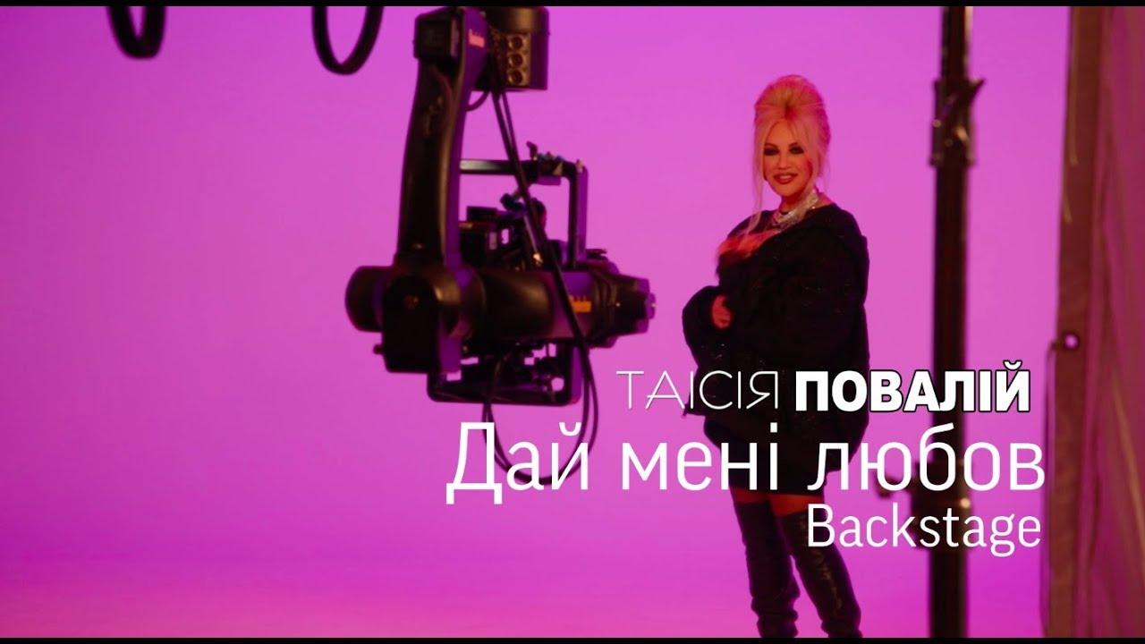 Таїсія Повалій — Дай менi любов | Backstage