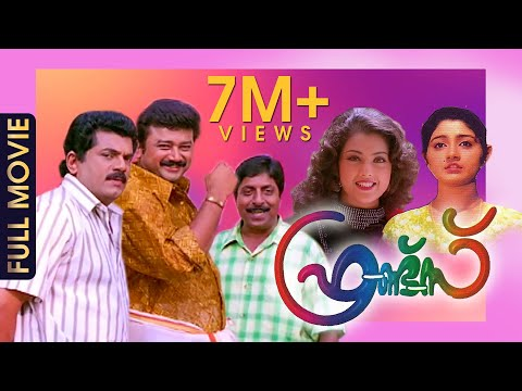 Friends Malayalam Full  Movie | Romantic...
