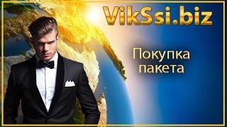 VikSsi   Покупка пакета