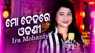 mo-dehare-odhani-padichi-nua-nua-new-odia-romantic-song-ira-mohanty-sidharth-music