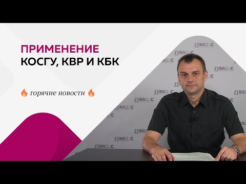 Применение КОСГУ, КВР и КБК