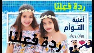 أغنية التوأم - روان وريان - فيديو كليب حصري | (Rawan and Rayan - Al Taw'am (Official Music Vide