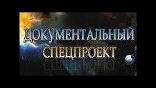 Изнасилованные Америкой (15.09.2017) Документальный проект.