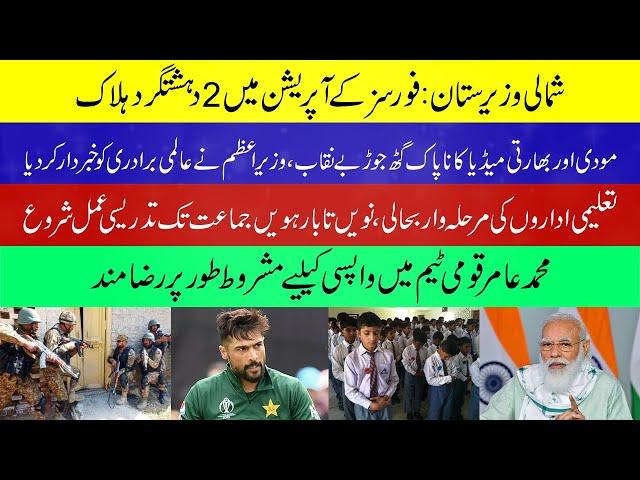 Pakistan Headline | 18 January 2021 | Top Story | News Update | Breaking News | 9 News HD