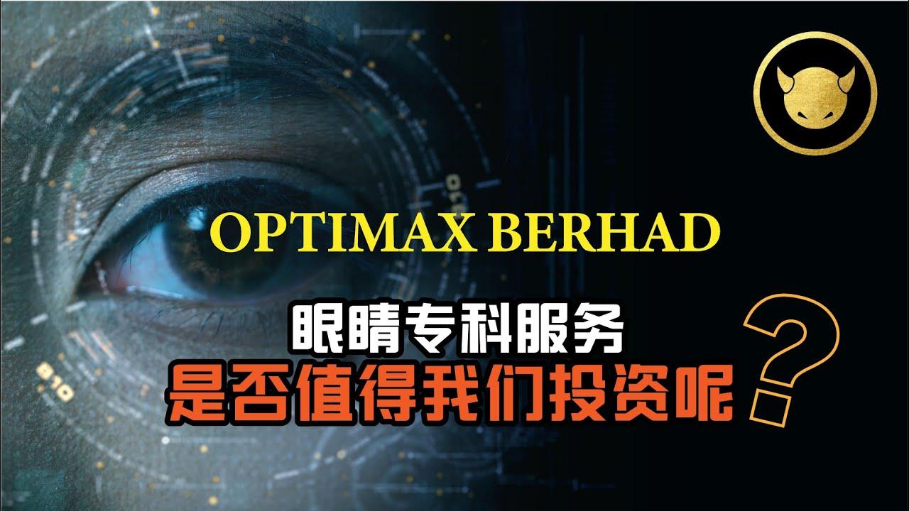 Download 股票分析101 大马股票 KLSE  Optimax Berhad - 能否成为眼睛专科的龙头大哥呢?