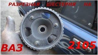Разрезная шестерня на ВАЗ 2105
