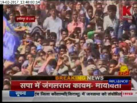 BSP Supremo Mayawati Full Speech in Hamirpur Uttar Pradesh