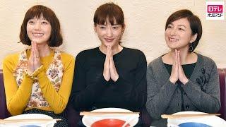 菜美(綾瀬はるか)、優里(広末涼子)、京子(本田翼)が、夫への不満を爆発...