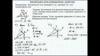 Б18.2 Биссектриса угла