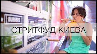 Уличная еда Киева ч.2 | Обзор мероприятия от CF.UA