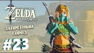 ЗАПРЕТНЫЙ ГОРОД - The Legend of Zelda: Breath of the Wild #23 [Прохождение]